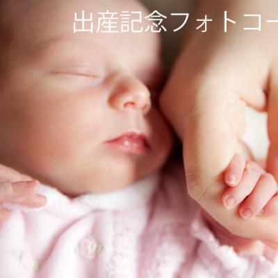 出産記念フォト