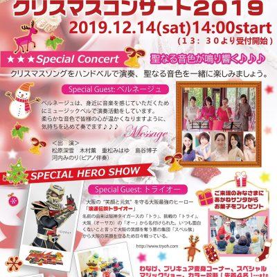 あかねクリスマスコンサート2019