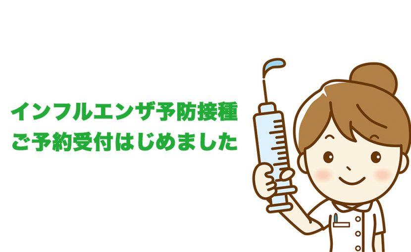 インフルエンザ予約